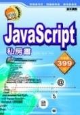 二手書博民逛書店《Java Script私房書》 R2Y ISBN:986149