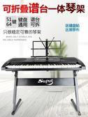 電子琴架子支架通用型琴架61鍵電子琴家用琴架88鍵電鋼琴架鍵盤架 YXS優家小鋪
