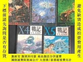 二手書博民逛書店X战记罕見1-5Y398783 clamp 中国华侨出版社