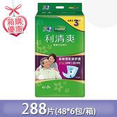 利清爽-替換式紙尿片 288片(48片x6包)-箱購 大樹