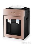 飲水機 臺式小型制冷制熱家用桌面冰溫熱 育心館