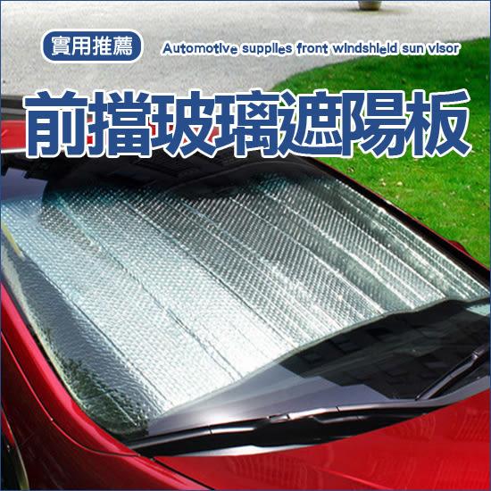 ✭米菈生活館✭【J64】前擋玻璃遮陽板 汽車 隔熱 遮光 太陽 車內 吸盤 紫外線 刺眼 降溫 鋁箔
