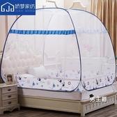 蚊帳睡簾蒙古包蚊帳免安裝1.8m床1.5米雙人家用三開門拉鍊1.2m折疊式學生XW 快速出貨