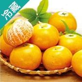 【南非】香甜茂谷柑5粒/組(150g±5%/粒)                     【愛買冷藏】