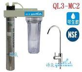 EVERPURE 愛惠浦 貨營業用淨水器QL3 MC2