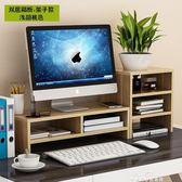 電腦顯示器屏增高架桌面辦公室雙層整理收納墊高液晶臺式置物架子 『夢娜麗莎精品館』igo