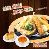 2張組↘【全台多點】Royal Host 樂雅樂家庭餐廳經典鐵板獨享套餐