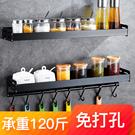 黑色 廚房置物架 壁掛式 免打孔 太空鋁調味調料用品收納架子家用大全  降價兩天