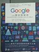 【書寶二手書T9/電腦_PFN】Google必修的圖表簡報術_柯爾・諾瑟鮑姆・娜菲克