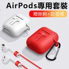 【贈掛鉤+防丟繩】AirPods專用套裝...