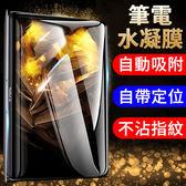 水凝膜 APPLE MacBook Pro Air 13 Retina12 滿版 防指紋 保護膜 自動修復 軟膜 保護貼