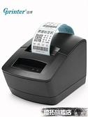 標籤機 佳博GP2120TU熱敏打印機不干膠三防貼紙手機服裝吊牌貨架條碼標簽打印機