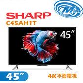 《麥士音響》 SHARP夏普 45吋 4K電視 C45AH1T
