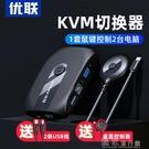 鍵鼠共享器優聯kvm2口切換器vga切換...