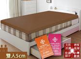 床墊 日本大和 抗菌 防蟎 透氣 5cm 床墊-雙人-咖 KOTAS
