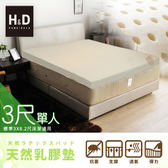 乳膠墊 頂級15cm馬來西亞天然乳膠床墊(單人3尺)《特惠品》/ H&D東稻家居