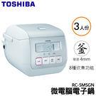 ◆TOSHIBA 東芝 RC-5MSGN 微電腦電子鍋 3人份 0.54L 厚釜 料理鍋 電鍋 飯鍋 湯鍋 炊飯 蒸煮