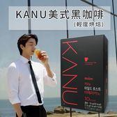 韓國 現貨 KANU 美式黑咖啡 (輕度烘培) 1.6g*10包 隨身盒 孔劉代言 即溶咖啡 沖泡 飲品