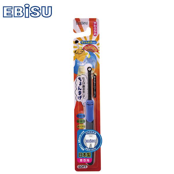 【日本EBiSU惠比壽】武士頭口腔局部清潔刷