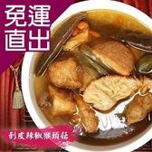 老爸ㄟ廚房. 剝皮辣椒猴頭菇300g/包 (共5包)EE0390020【免運直出】