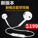 藍芽耳機 運動4.1身歷聲無線耳塞式外貿...