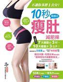 (二手書)不讓你多胖1公分!10秒有感的瘦肚減肥操:一條毛巾7天腰圍小3吋,10天體..
