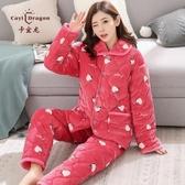 睡衣女士秋冬季三層加厚夾棉睡衣法蘭絨珊瑚絨可外穿保暖睡衣套裝Mandyc