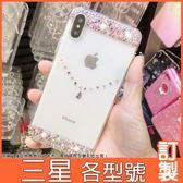 三星 S10 plus A8s A7 2018 A9 S9+ J4+ Note9 A8Start A6+ Note8 高貴項鍊鑽殼 手機殼 水鑽殼 訂製