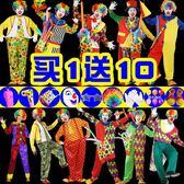 玩樂會小丑衣服萬圣節成人男女化妝舞會魔術表演演出套裝小丑服裝 至簡元素