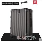 行李箱行李箱女網紅潮拉桿箱萬向輪20小型密碼旅行皮箱子24寸男韓版LX 芊墨左岸