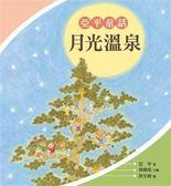 月光溫泉:亞平童話