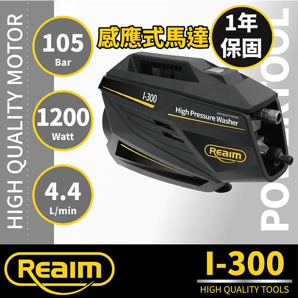 REAIM 萊姆高壓清洗機 I-300 感應式馬達 快接式清洗機 保固1年 洗車機 洗地機【BL1508】Loxin