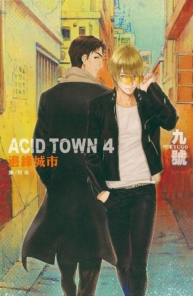 (二手書)ACID TOWN - 邊緣城市(4)