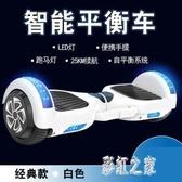 兩輪智能電動成年自平行車 小孩代步雙輪兒童平衡車8-12學生成人 BT9236【彩虹之家】