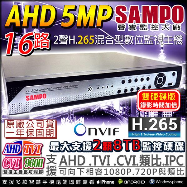 監視器攝影機 KINGNET 聲寶監控 SAMPO 16路遠端監控主機 5MP 500萬 H.265 1440P 1080P 支援雙硬碟