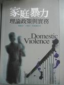 【書寶二手書T7/大學社科_NRR】家庭暴力理論政策與實務_柯麗評
