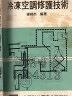 二手書R2YB78年1月九版《冷凍空調修護技術》連錦傑 全華