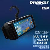【CSP】MT700多功能智慧型微電腦自動充電器+檢測器(MT-700) 6V 12V 電池用
