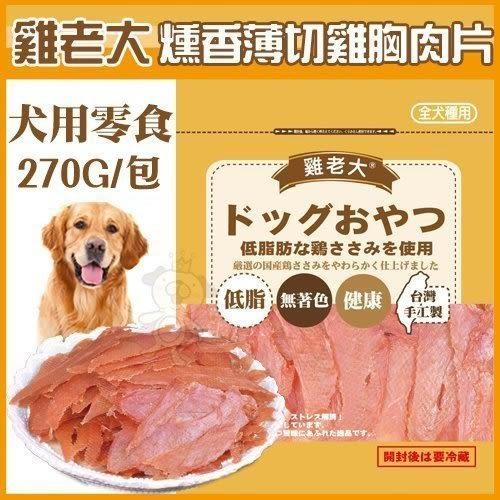 *King Wang*【超值包】雞老大《燻香薄切雞胸肉片》270G/包 犬用零食【CHP400-02】