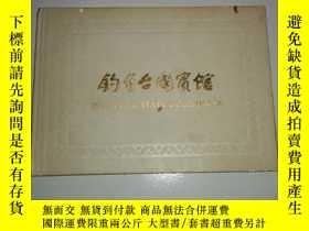 二手書博民逛書店釣魚臺國賓館罕見原裝盒套7938