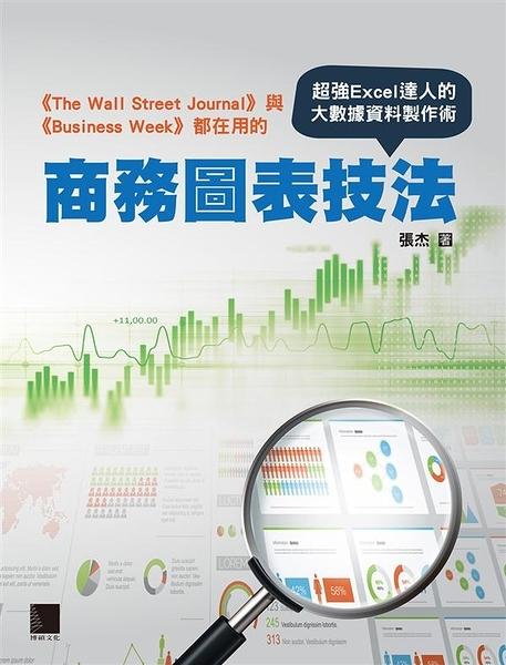 (二手書)《The Wall Street Journal》與《Business Week》都在用的商務圖表技法:超..