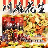 萬歲牌 川麻花生綜合果 分享包 單包 80g【櫻桃飾品】【30771】
