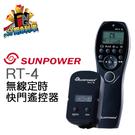 【6期0利率】SunPower RT-4 無線快門定時遙控器 湧蓮公司 RT4