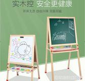兒童畫板雙面磁性小黑板支架式家用寫字板畫畫塗鴉板可升降摺疊  HM 居家物語
