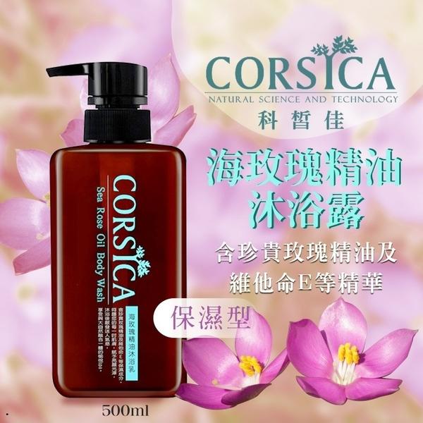 CORSICA 科皙佳 精油沐浴露 500ml/瓶 沐浴乳【海玫瑰】