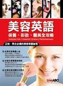 (二手書)美容英語保養彩妝醫美全攻略 (書+朗讀2CD)
