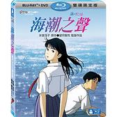 【宮崎駿卡通動畫】海潮之聲 - BD+DVD 限定版