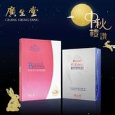 廣生堂 中秋優惠 NANA燕萃保濕面膜(5片裝)1盒 送綺麗童顏(2入)1個