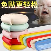 兒童寶寶直角防撞條免貼防磕碰玻璃茶幾桌子床包邊小孩防摔頭碰頭 至簡元素