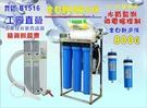 RO純水機商用304白鐵架自動水質偵測(...
